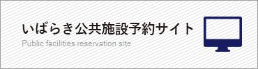 いばらき公共施設予約サイト