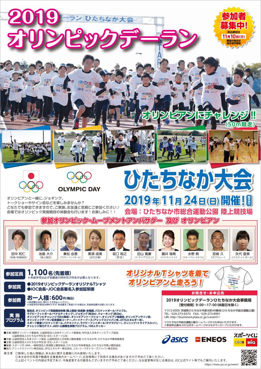 2019オリンピックデーランひたちなか大会