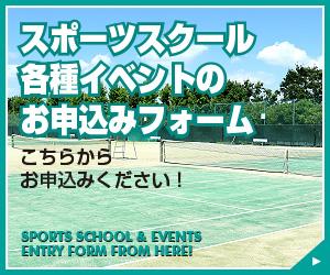 スポーツスクール各種イベントのお申込みフォーム