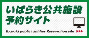 いばらき公共施設 予約サイト