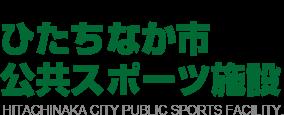 ひたちなか市公共スポーツ施設