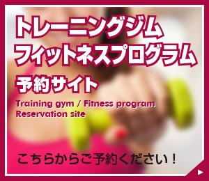 トレーニングジム フィットネスプログラム予約サイトこちらからご予約ください!